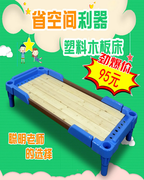 Plastic wooden bed