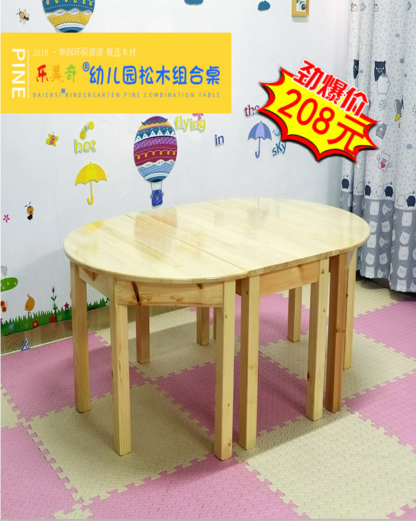 Children's solid wood combination table