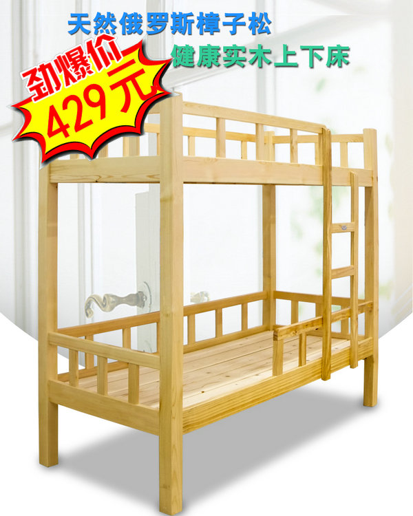 Toddler solid wood bunk