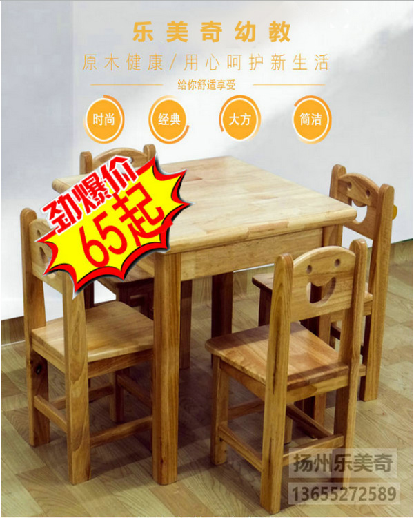 Children's solid wood small square tables and chai...